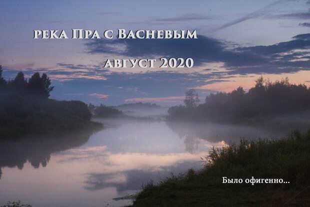 Сплав по реке Пра летом 2020 года.
