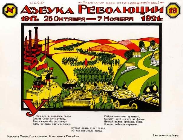 Азбука революции (У) - Адольф Страхов