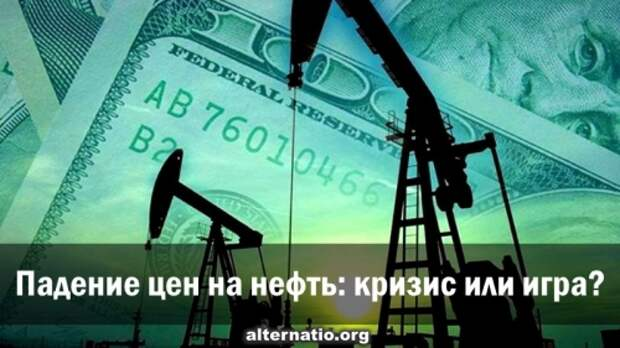 Падение цен на нефть: кризис или игра?
