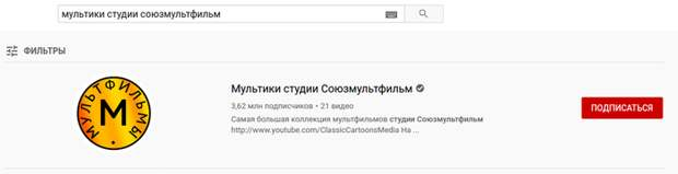Канал «Мультики студии Союзмультфильм» удалил более тысячи советских мультфильмов с YouTube Союзмультфильм, Мультфильмы, Копирайт, YouTube, Культура, Длиннопост, Негатив