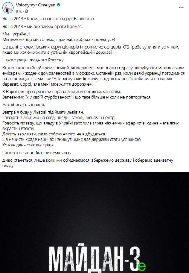 """Убить офицеров, сорвать перемирие. Как """"партия войны"""" готовит майдан против Зе из-за инспекции на Донбассе"""