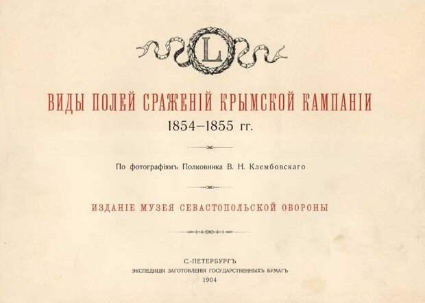 Виды полей сражений Крымской кампании 1854-1855 гг. По фотографиям полковника В.Н. Клембовского