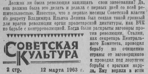 Этот день 50 лет назад. 13 марта 1963 года
