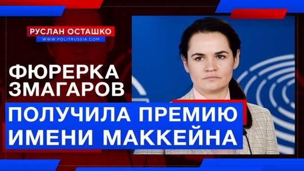 Фюрерка белорусских змагаров получила премию имени Маккейна