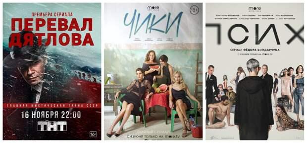 Критики назвали лучшие российские сериалы 2020 года