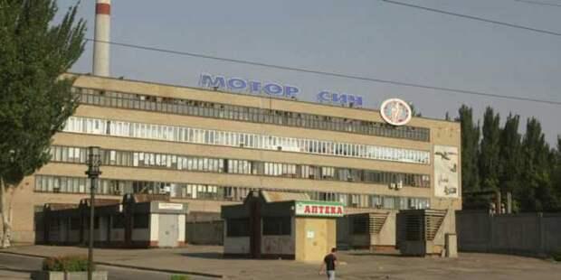 США подвергли санкциям китайского инвестора украинской компании «Мотор Сич»
