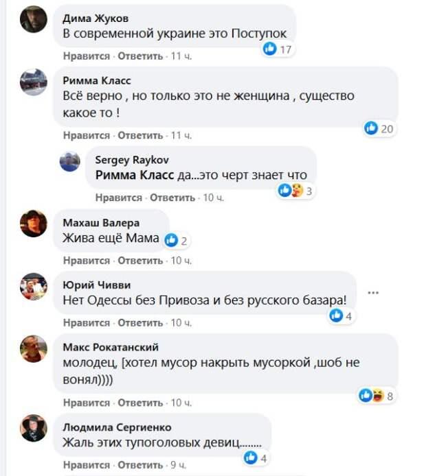 В Одессе мужчина кинул мусорку и отправил в нокаут украинскую нацистку