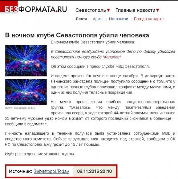 Кабацкая Калипсо и псевдоОдиссей