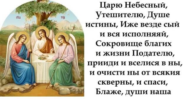 царю небесній