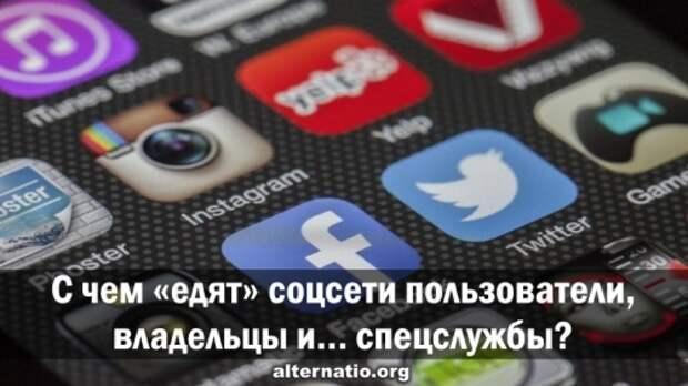 С чем «едят» соцсети пользователи, владельцы и… спецслужбы?
