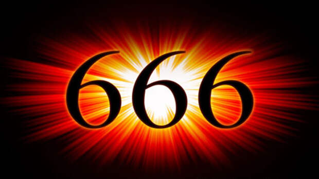 Число зверя. Почему число зверя в Библии 666? Что оно означает?