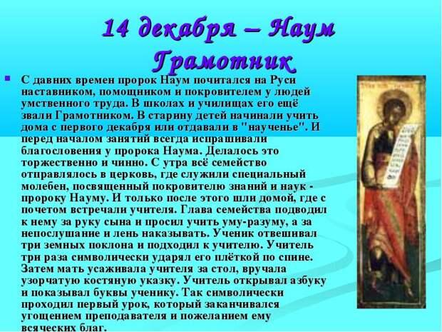 Народные приметы на 14 декабря – Наум Грамотник, Наумов день