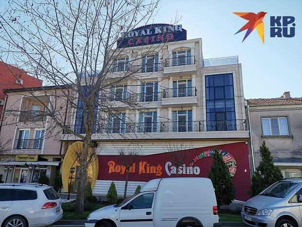 Болгарский городок Свиленград - это сплошные казино и бандиты Фото: Дарья АСЛАМОВА