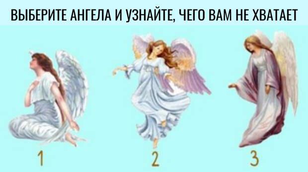 Тест с ангелами расскажет, в чем сейчас вы нуждаетесь больше всего