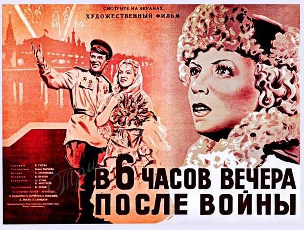 """Знаменитый эпизод встречи двух героев в фильме """"В 6 часов вечера после войны"""" Пырьев снял задолго то победы, в 1944-ом."""