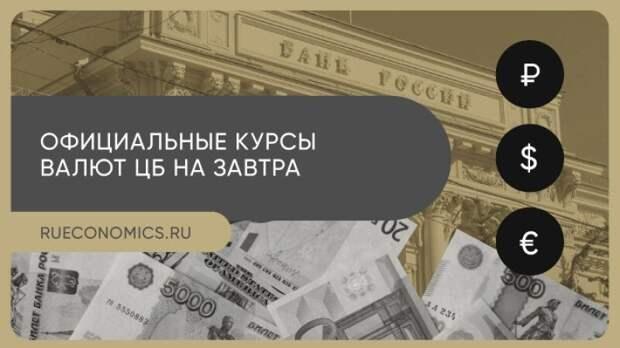 Банк России понизил курс доллара на 21 апреля