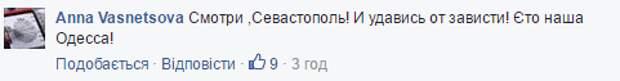 Смотри, Севастополь! И удавись от зависти!