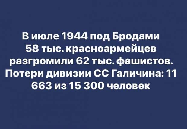 Разгром фашистов в июле 1944 года под Бродами