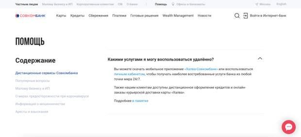 Онлайн заявка на кредит в Совкомбанк   Как грамотно заполнить, отследить статус и получить деньги на дом