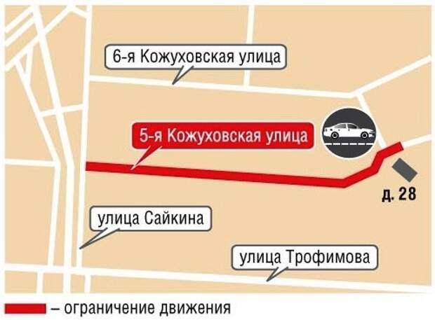 В Южнопортовом частично перекрыли 5-ю Кожуховскую улицу