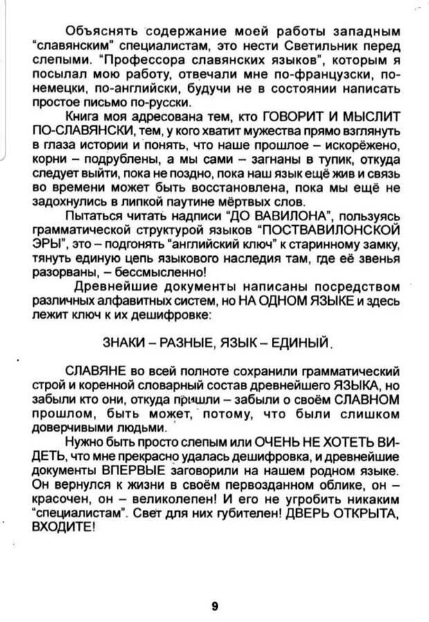 Страница из книги Петра Орешкина