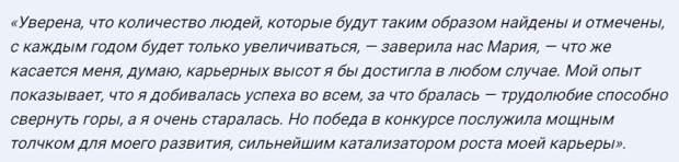 «Молодые лидеры Рунета» - для тех, кто обладает талантами в управлении и не боится заявить о себе