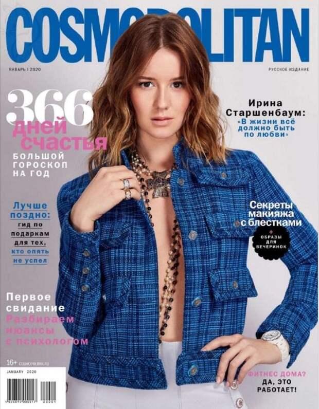 Cosmopolitan №1, январь 2020