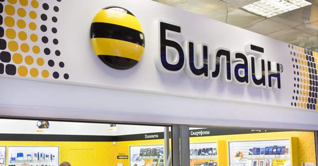 ФАС оштрафовала «Билайн» на 1 млн рублей