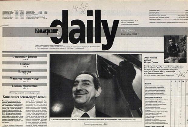 Репродукция первой полосы одного из первых номеров газеты «Коммерсантъ-Daily» за 1992 год
