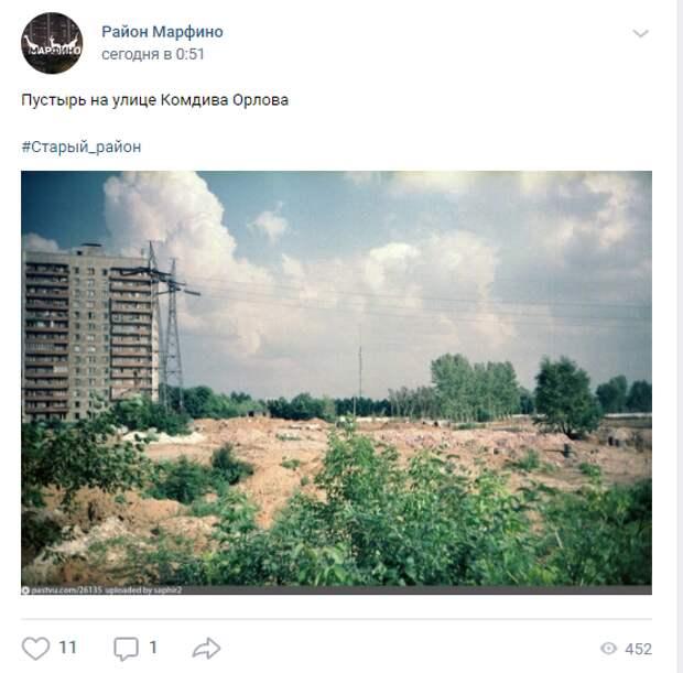 Фото дня: на Комдива Орлова раньше был пустырь