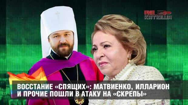 Восстание «спящих»: Матвиенко, Илларион и прочие пошли в атаку на «скрепы»