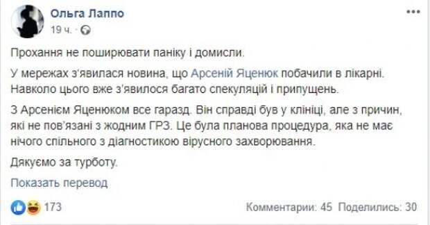 Яценюка тайно госпитализировали в Киеве