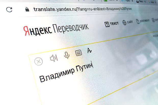 «Яндекс.Переводчик» сопроводил фразу «Владимир Путин» примерами о подтасовке голосов