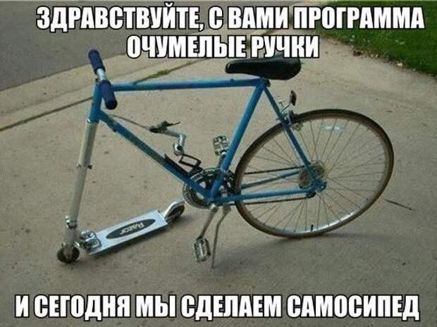 С такой смекалкой наши люди могут починить все. Мамины инженеры в действии!