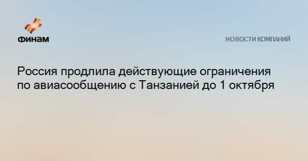 Россия продлила действующие ограничения по авиасообщению с Танзанией до 1 октября