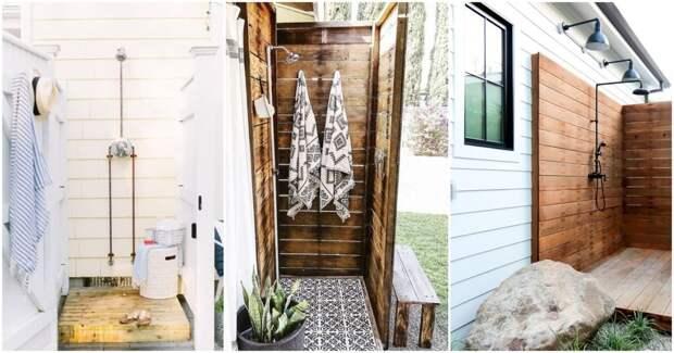 Освежающий душ на открытом воздухе: вы бы с удовольствием постояли под ним