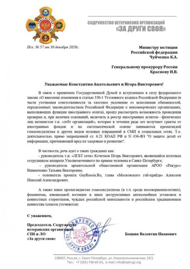 Русские ветераны решили помочь силовикам наполнить реестр иноагентов-физлиц