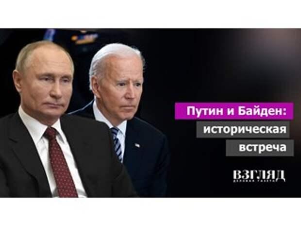 Место встречи Путина и Байдена нужно выбрать с умыслом