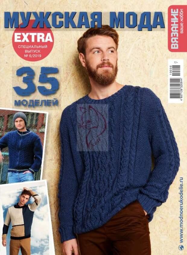 Вязание ваше хобби. Extra №6, ноябрь 2019