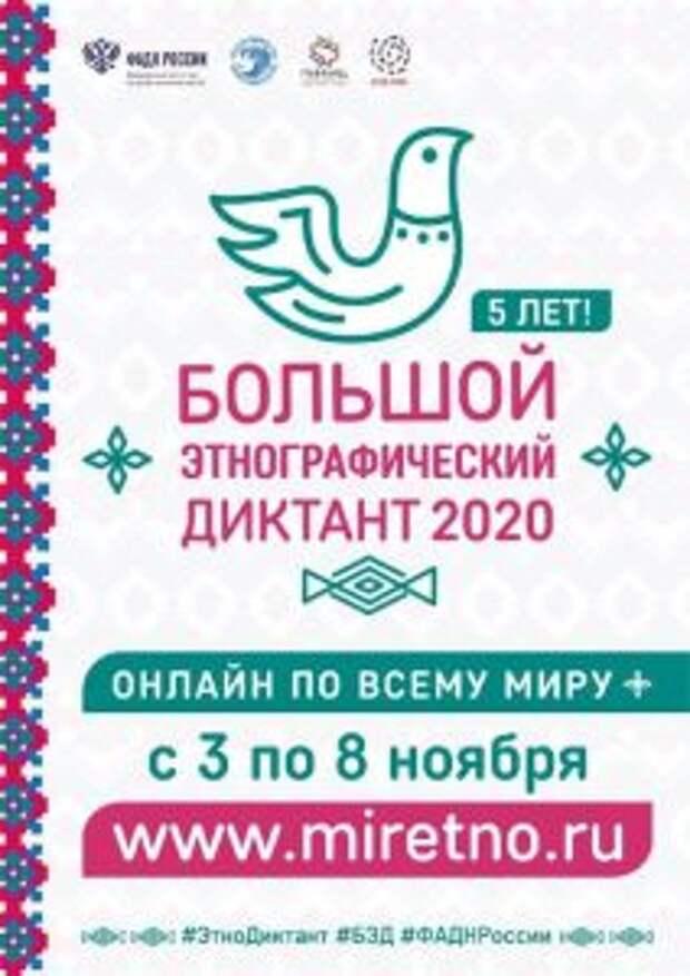 Большой этнографический диктант пройдет в онлайн-формате