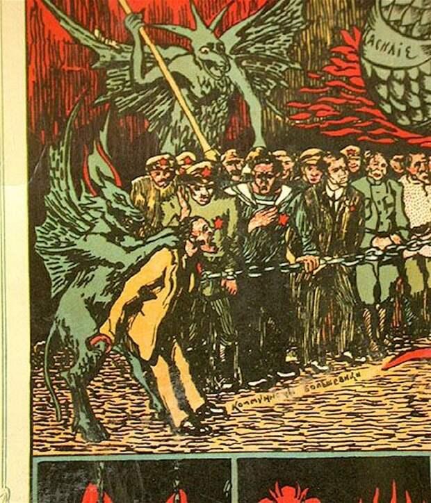 Большевики в аду