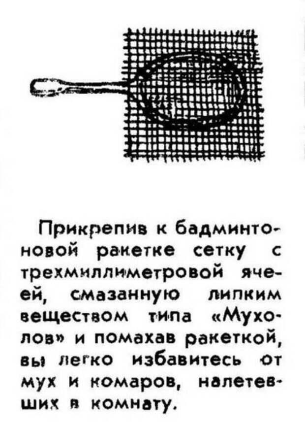 Помазал - и комаров с мухами нет. /Фото: topast.ru