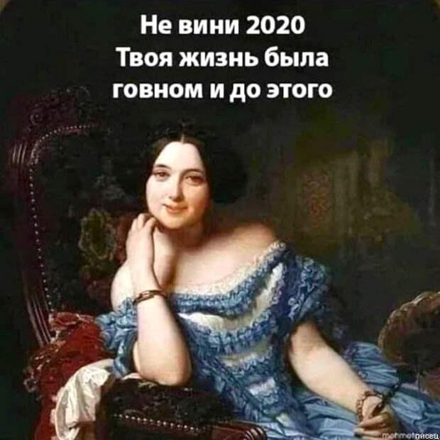 2020 год. Все приколы интернета