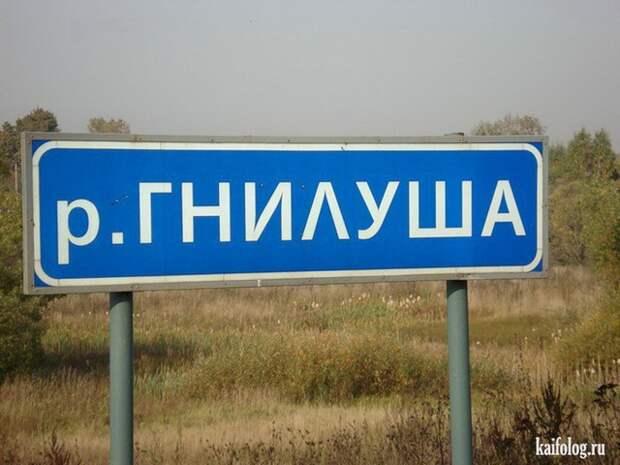 Прикольные названия рек (35 фото)