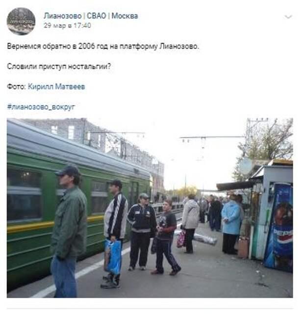Фото платформы Лианозово 14-летней давности уже стало архивным