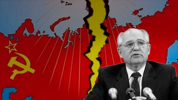 Что нам принесло предательство Горбачева