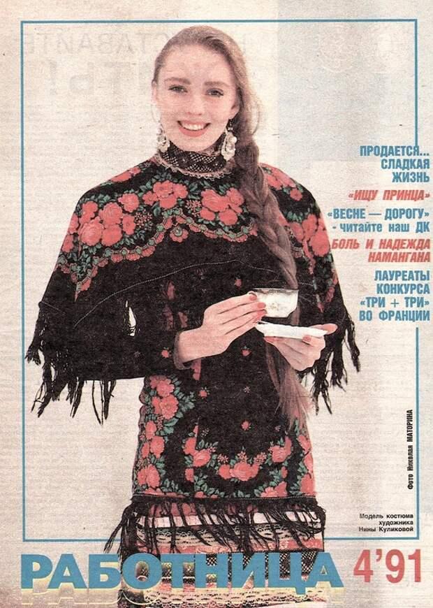 """Журнал """"Работница"""" 1991 года."""