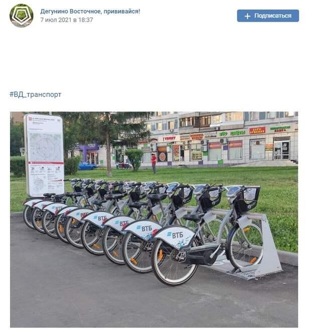 Фото дня: велопрокат по улице 800-летия Москвы