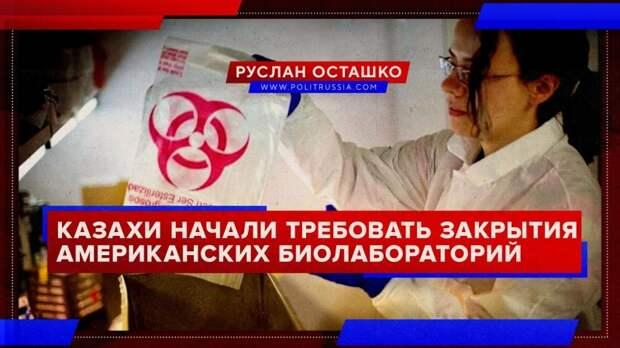 Казахи начали требовать закрытия американских биологических лабораторий