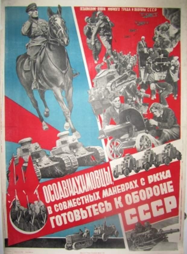 Был ли СССР готов к войне?